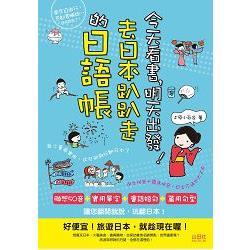 今天看書,明天出發!去日本趴趴走的日語帳 /