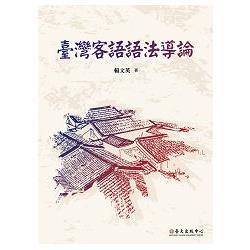 臺灣客家的形塑歷程:清代至戰後的追索