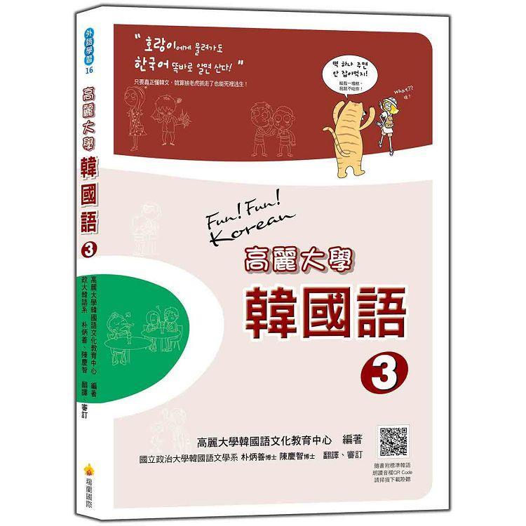 高麗大學韓國語3