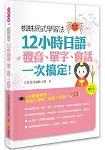 蜘蛛網式學習法:12小時日語發音、單字、會話,一次搞定!(隨書附贈MP3朗讀光碟)