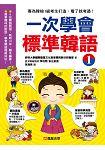 一次學會標準韓語(1)(附MP3CD)