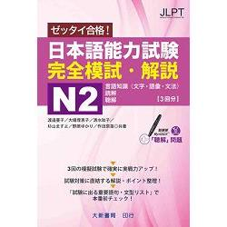 ゼッタイ合格!日本語能力試験完全模試.解說N2:言語知識(文字.語彙.文法)読解 聴解[3回分]