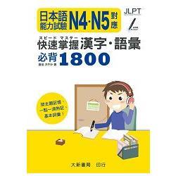 日本語能力試驗N4.N5對應:快速掌握漢字.語彙必背1800