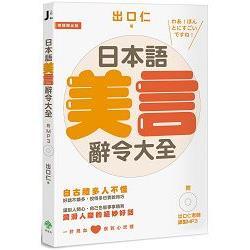 日本語美言辭令大全:潤滑人際的絕妙好話(附出口仁老師錄製MP3)