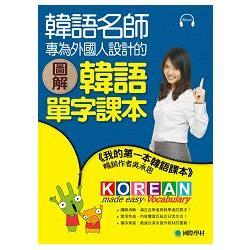 韓語名師專為外國人設計的圖解韓語單字課本 = Korean made easy : vocabulary /