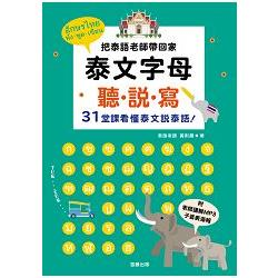 泰文字母聽.說.寫 : 把泰語老師帶回家 :31堂課看懂泰文說泰語! /