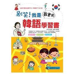 別笑!我是最實用韓語學習書