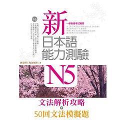 新日本語能力測驗N5[文法攻略+50回文法模擬題]雙書版