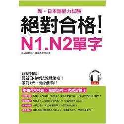 絕對合格!N1. N2單字:考前1天,最後衝刺(附MP3)