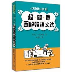 從初級到中級 : 超簡單圖解韓語文法