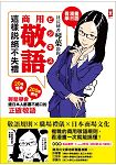 看漫畫,學日語   社長秘書琴葉,教你商用敬語這樣說絕不失禮:20種情境、200個例句,輕鬆學會連日本