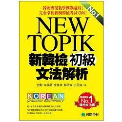 NEW TOPIK新韓檢初級文法解析:韓國專業教學團隊編寫!完全掌握新制韓檢考試方向!