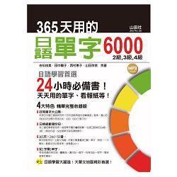 365天用的日語單字6000:2級.3級.4級