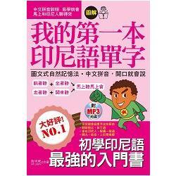 圖解我的第一本印尼語單字:圖文式自然記憶法- 中文拼音對照- 開口就會說