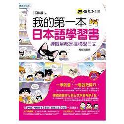 我的第一本日本語學習書:連韓星都是這樣學日文