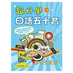 超好學日語五十音【彩色增修二版】(25K+1MP3)