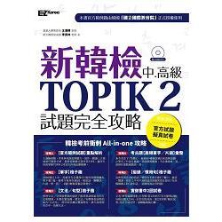 新韓檢中.高級TOPIK2試題完全攻略 /