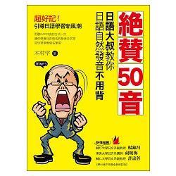 絶賛50音:日語大叔教你日語自然發音不用背(附MP3光碟及QR碼線上收聽)