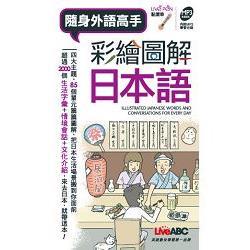 彩繪圖解日本語