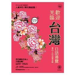 歡迎光臨,台灣!日語導覽案內人的完璧攻略(1書+1MP3)