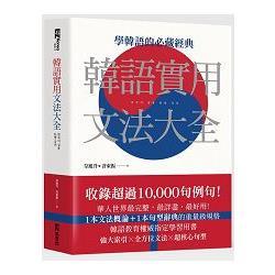 韓語實用語法大全- 又名- 新編韓國語實用語法