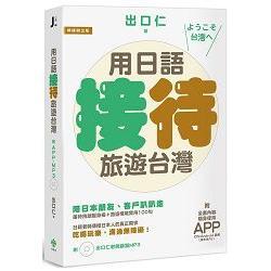 用日語接待環遊台灣 /