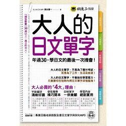 大人的日文單字 : 年過30,學日文的最後一次機會! /