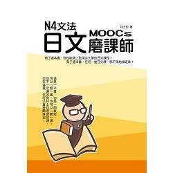 N4文法日文磨課師