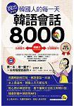 說出韓國人的每一天:韓語會話8,000【暢銷修訂版】(附1MP3+防水