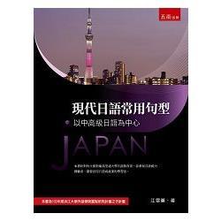 現代日語常用句型 : 以中高級日語為中心