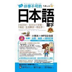 非學不可的日本語單字【完整修訂版】(附1MP3+防水書套)