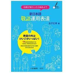 新日本語敬語運用表達