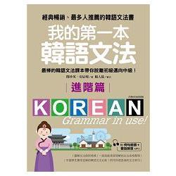 我的第一本韓語文法 .進階篇