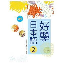 好學日本語2