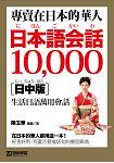 專賣在日本的華人!日本語會話10000【日中版】:超詳細、超好用!收錄華人最想要的在日生活萬用日語表達