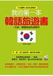 我的第一本韓語旅遊書:1天前,韓國旅遊先修教材 (附MP3)