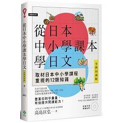 從日本中小學課本學日文+習作本