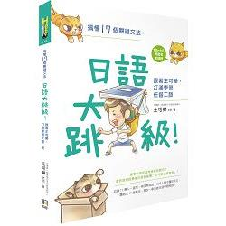 搞懂17個關鍵文法- 日語大跳級!:跟著王可樂- 打通學習任督二脈