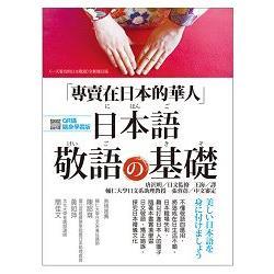 專賣在日本的華人!日本語敬語的基礎(附MP3光碟及QR碼線上學習)