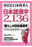 專賣在日本的華人!日本語漢字2-136:用漢字輕鬆記住12-000個日文單字