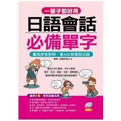 一輩子都好用:日語會話必備單字:羅馬拼音對照,會ABC就會說日語(附MP3)