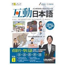 互動日本語:初めて日本語を勉強するあなたへ!初級