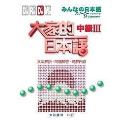 大家的日本語 中級Ⅲ 文法解.問題解答.聽解內容