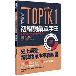 新韓檢TOPIK 1初級詞彙單字王:最適合華人的漢字語學習法