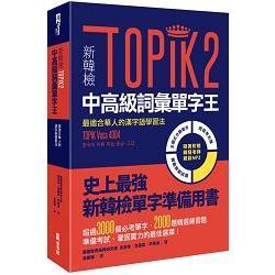 新韓檢TOPIK2中高級詞彙單字王:最適合華人的漢字語學習法