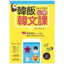 韓飯必學韓文課