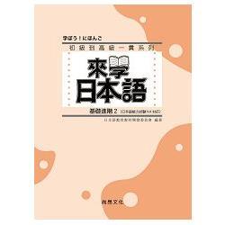 來學日本語:基礎進階2