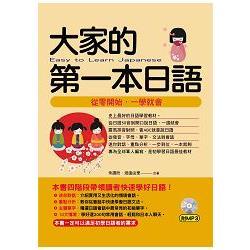 大家的第一本日語:從零開始-一學就會