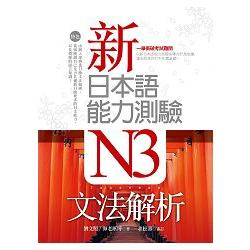 新日本語能力測驗N3文法解析