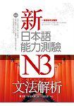 新日本語能力測驗N3文法解析(20K軟精裝)